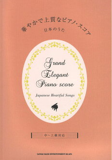 화려하고 상질의 피아노・스코어 일본의 노래 나카가미급 대응 신코뮤직크
