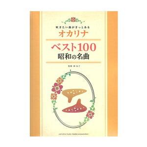 吹きたい曲がきっとある オカリナ 昭和の名曲ベスト100 ヤマハミュージックメディア