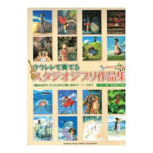 ウクレレで奏でる スタジオジブリ作品集 「風の谷のナウシカ」から「思い出のマーニー」まで ソロ参考演奏CD付 ヤマハミュージックメディア