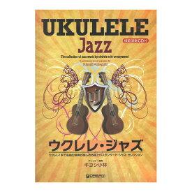 ウクレレ ジャズ ウクレレ1本で名曲の演奏が楽しめる極上のジャズ曲集 模範演奏CD付 ドリームミュージックファクトリー