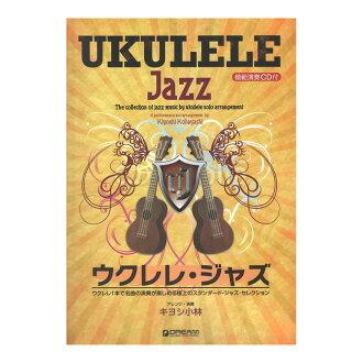 附带名曲的演奏能用1把尤克里里琴爵士尤克里里琴享用的最好的爵士曲集模范演奏CD的梦乐曲工厂