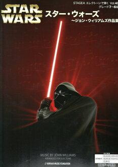 7 play on the STAGEA electone grade 6 Vol.40 Star Wars John Williams piece of Yamaha Music Media
