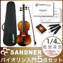SANDNER #300 バイオリンセット 1/4 【初心者におすすめ♪バイオリン入門(エントリー)セット】
