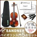SANDNER #300 バイオリンセット 1/16 【初心者におすすめ♪バイオリン入門(エントリー)セット】