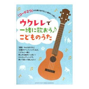 「コード2つ」から弾けるやさしい曲がいっぱい! ウクレレで一緒に歌おう♪ こどものうた ヤマハミュージックメディア