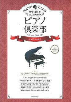 用爱好给愉shimu大人的钢琴俱乐部世界、日本的名曲全音乐谱出版社