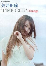 ギター弾き語り 矢井田瞳「TIME CLIP+5songs」 ヤマハミュージックメディア