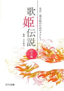 青木雅也 女声二部合唱のためのメドレー「歌姫伝説 情念編」 カワイ出版