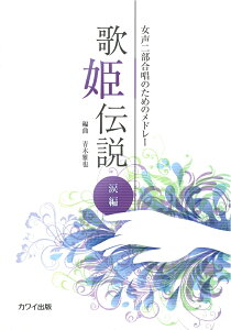 青木雅也 女声二部合唱のためのメドレー「歌姫伝説 涙編」 カワイ出版