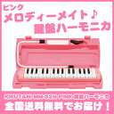 鍵盤ハーモニカ ピンク 送料無料