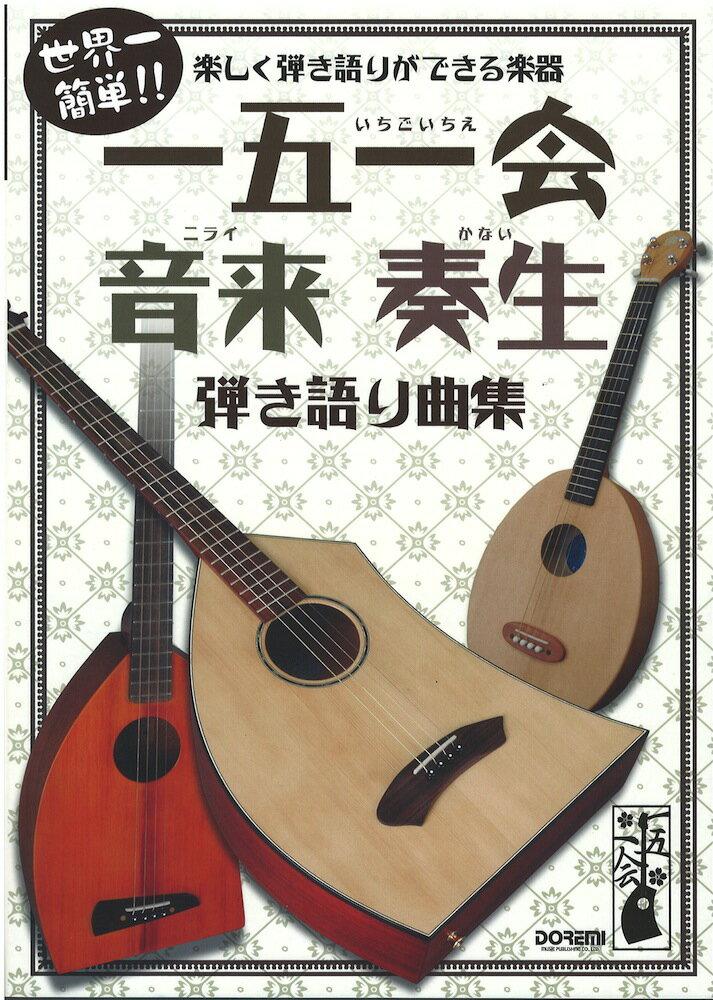 一五一会・音来・奏生 弾き語り曲集 ドレミ楽譜出版社