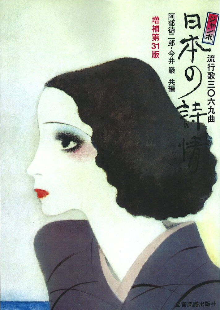 流行歌3069曲 ジャンボ 日本の詩情 増補第31版 全音楽譜出版社
