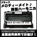 KIKUTANI MM-32N BLK 鍵盤ハーモニカ
