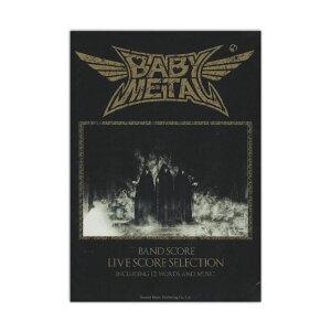 バンドスコア BABYMETAL LIVE SCORE SELECTION ドレミ楽譜出版社