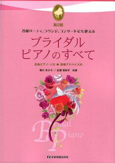 新娘钢琴的全部第2版全音乐谱出版社