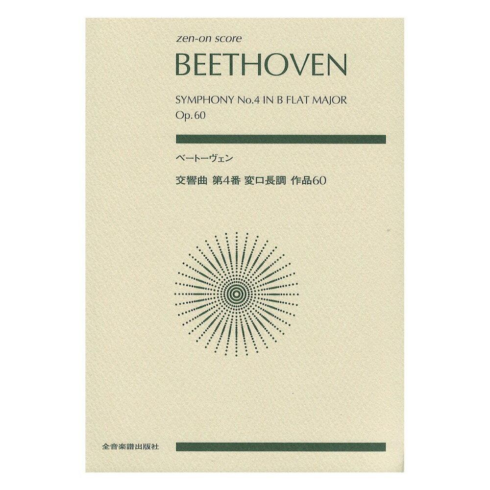 ベートーヴェン 交響曲第4番 変ロ長調 作品60 全音楽譜出版社