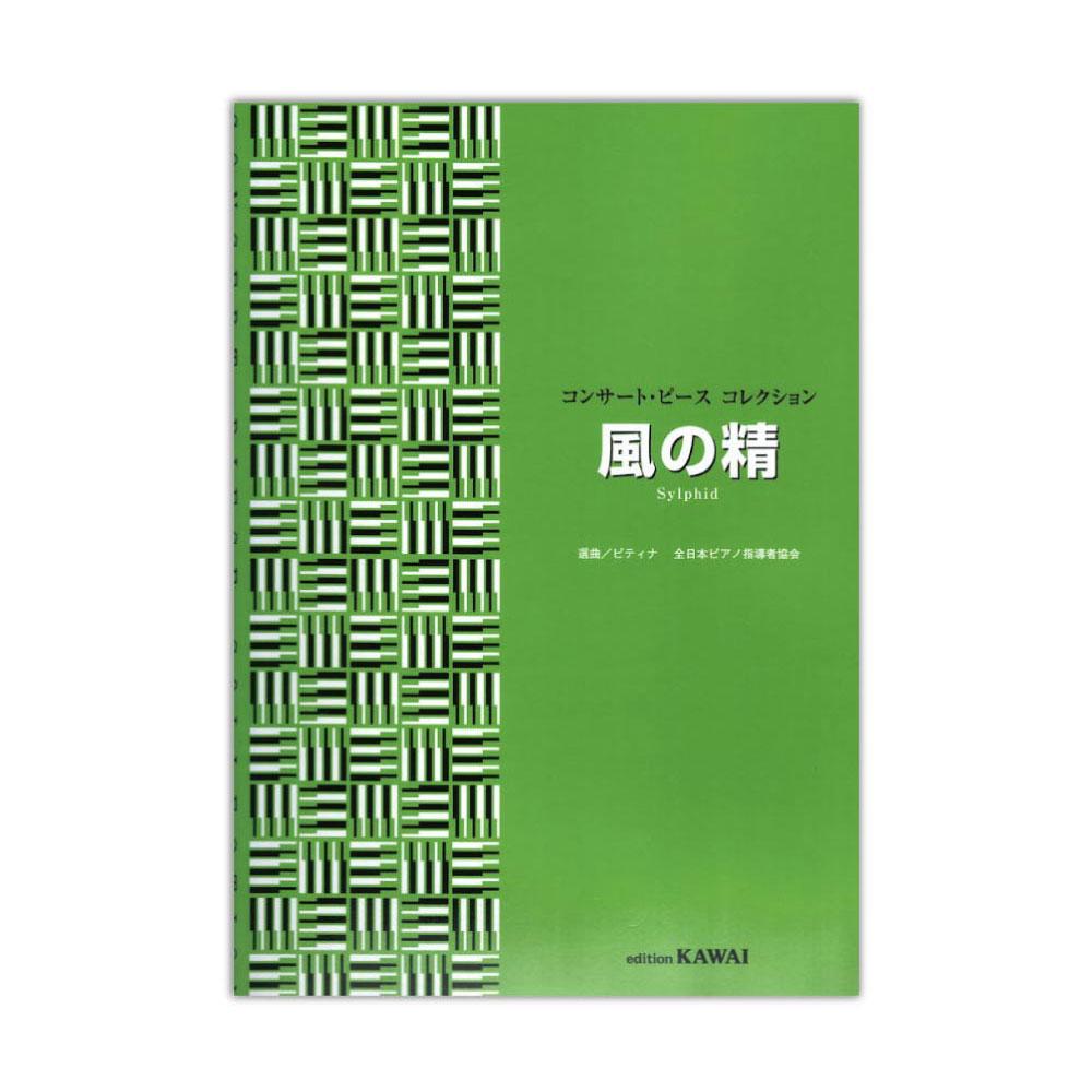 ピティナ選曲 コンサート ピース コレクション 風の精 カワイ出版