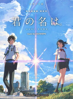"The piano solo ""your name."" The music by RADWIMPS Yamaha music media"