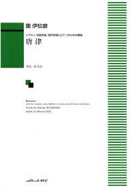 團伊玖磨 ソプラノ・児童合唱・混声合唱とピアノのための組曲 唐津 カワイ出版