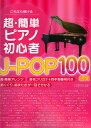 これなら弾ける 超・簡単 ピアノ初心者 J-POP100曲集 デプロMP