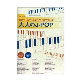 ピアノソロ 原曲キー&オリジナルサイズで弾ける! 大人のJ-POP シンコーミュージック