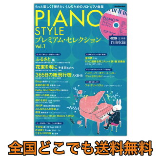PIANO STYLE premium selection Vol.1 リットーミュージック