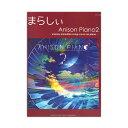 ピアノソロ まらしぃ Anison Piano2 marasy animation songs cover on piano ヤマハミュージックメディア ランキングお取り寄せ