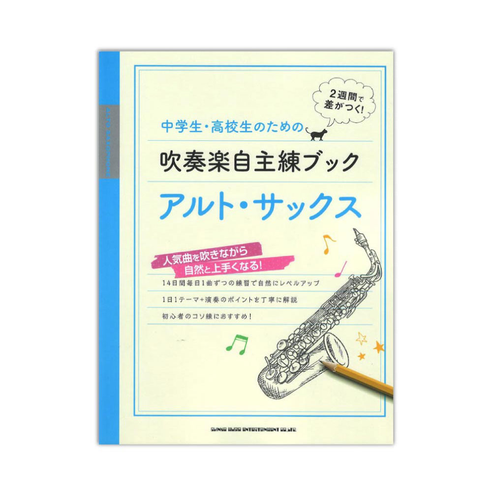 中学生・高校生のための吹奏楽自主練ブック アルト・サックス シンコーミュージック