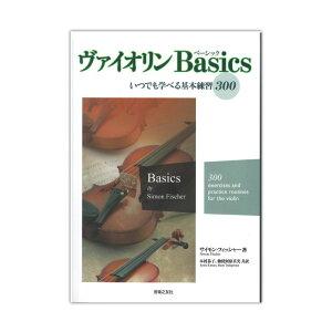 ヴァイオリンBasics ベーシック いつでも学べる基本練習300 音楽之友社