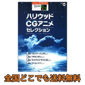 STAGEA普通5 3级Vol.96好莱坞、CG动画·挑选雅马哈音乐媒介