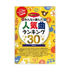 ピアノソロ 今弾きたい!! みんなが選んだ人気曲ランキング30 Hero ヤマハミュージックメディア
