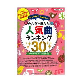 ピアノソロ やさしく弾ける 今弾きたい!! みんなが選んだ人気曲ランキング 30 Power of the Paradise ヤマハミュージックメディア