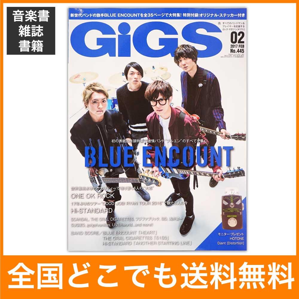 GiGS 2017年02月号 シンコーミュージック
