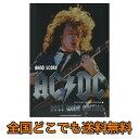 バンドスコア AC/DC ベスト ワイド版 シンコーミュージック