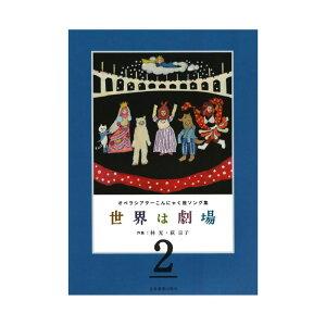 オペラシアターこんにゃく座ソング集 世界は劇場2 全音楽譜出版社