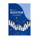 新版 みんなのオルガン・ピアノの本 ワークブック4 ヤマハミュージックメディア