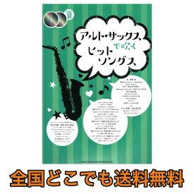 アルトサックスで吹く ヒットソングス カラオケCD2枚付 シンコーミュージック