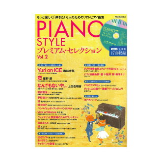 PIANO STYLE 프리미엄・셀렉션 Vol. 2 CD 릿토뮤직크