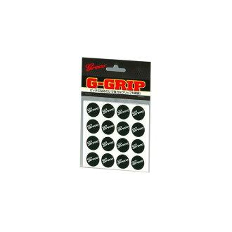 GRECO G-GRIP選取防滑物