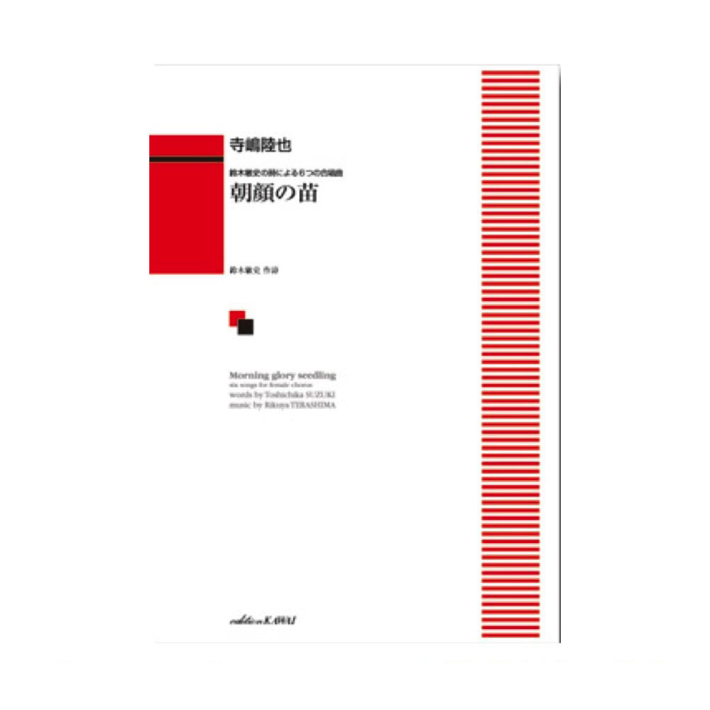 寺嶋陸也 鈴木敏史の詩による6つの合唱曲「朝顔の苗」 カワイ出版