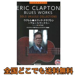 附带尤克里里琴埃里克·克莱普顿~布鲁斯·作品~模范演奏CD的梦乐曲工厂