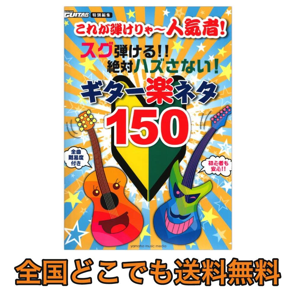 これが弾けりゃ〜人気者! スグ弾ける!! 絶対ハズさない! ギター楽ネタ150 ヤマハミュージックメディア