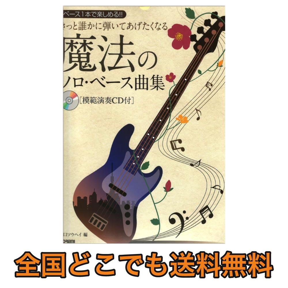 ベース1本で楽しめる!! きっと誰かに弾いてあげたくなる 魔法のソロベース曲集 模範演奏CD付 ドレミ楽譜出版社