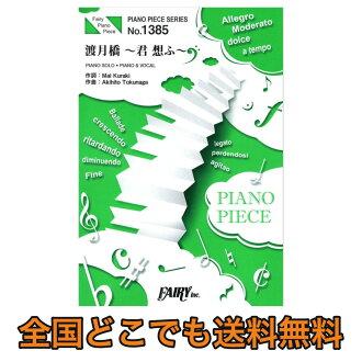 PP1385 도케츠교우~군상후~쿠라키 마이 피아노 피스 페어리