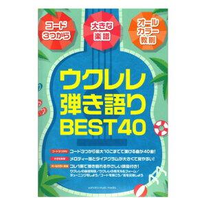 ウクレレ弾き語りBEST40 ヤマハミュージックメディア
