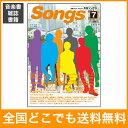月刊ソングス 2017年7月号 Vol.175 ドレミ楽譜出版社