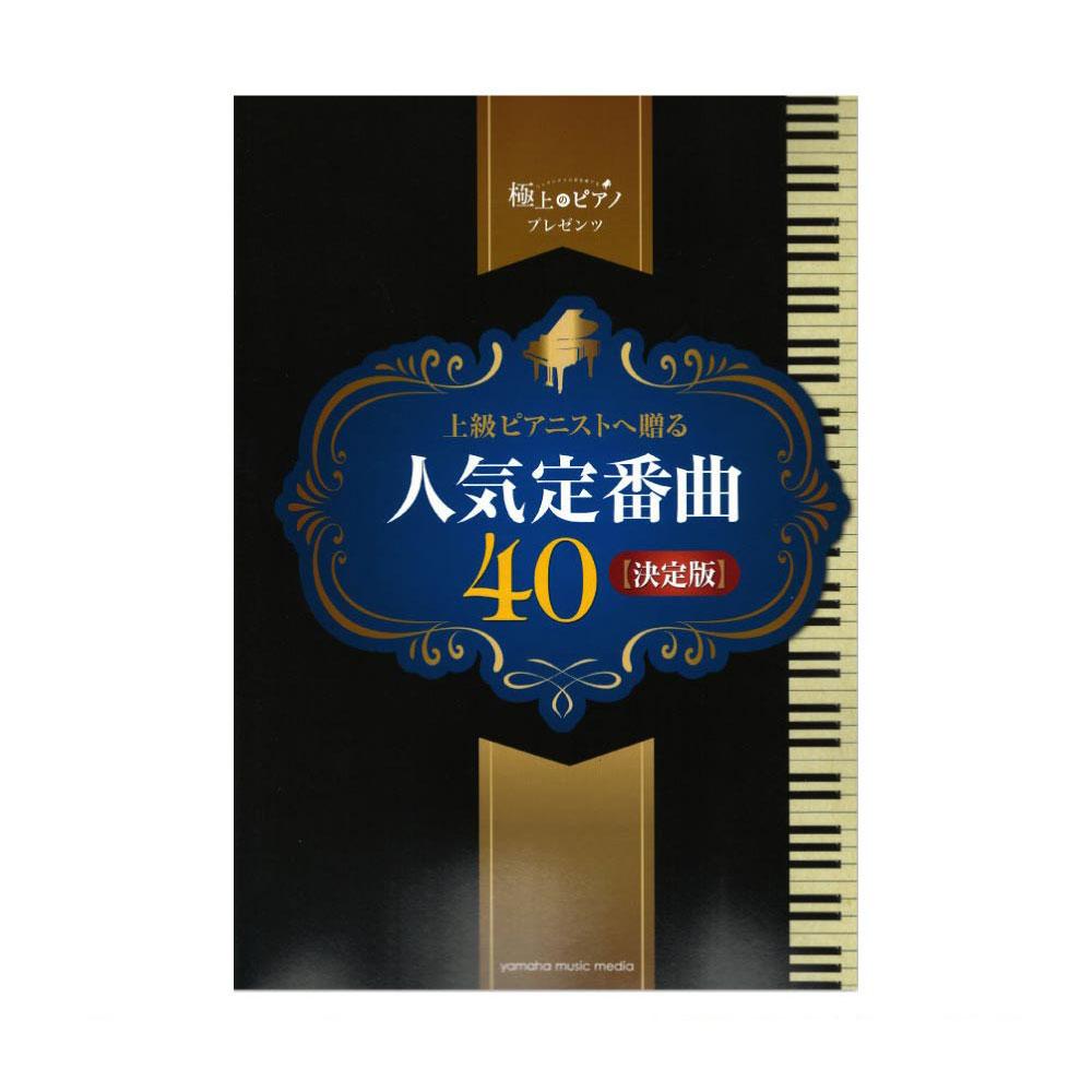 ピアノソロ 上級 極上のピアノプレゼンツ 上級ピアニストへ贈る人気定番曲40 決定版 ヤマハミュージックメディア