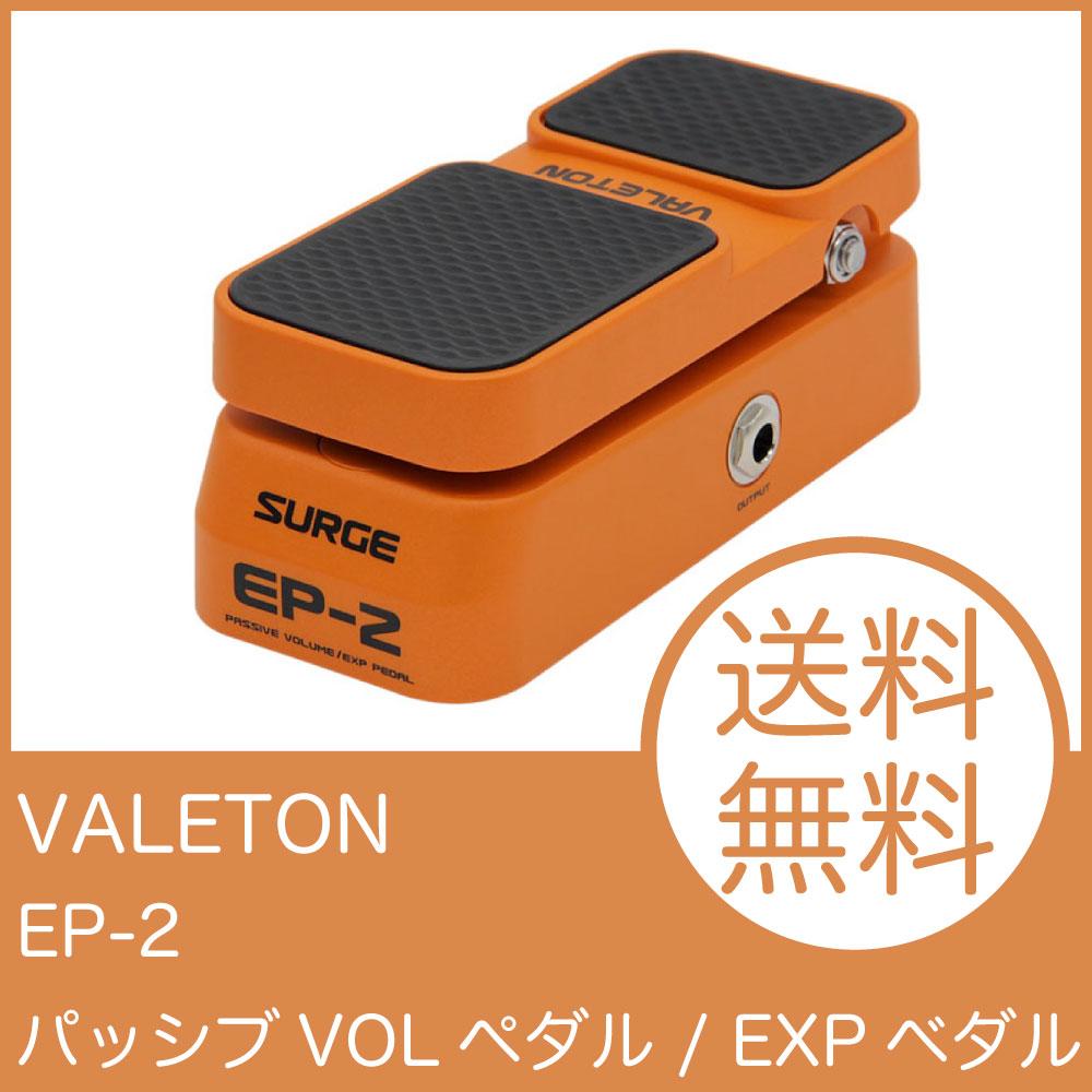 VALETON EP-2 パッシブボリュームペダル エクスプレッションベダル