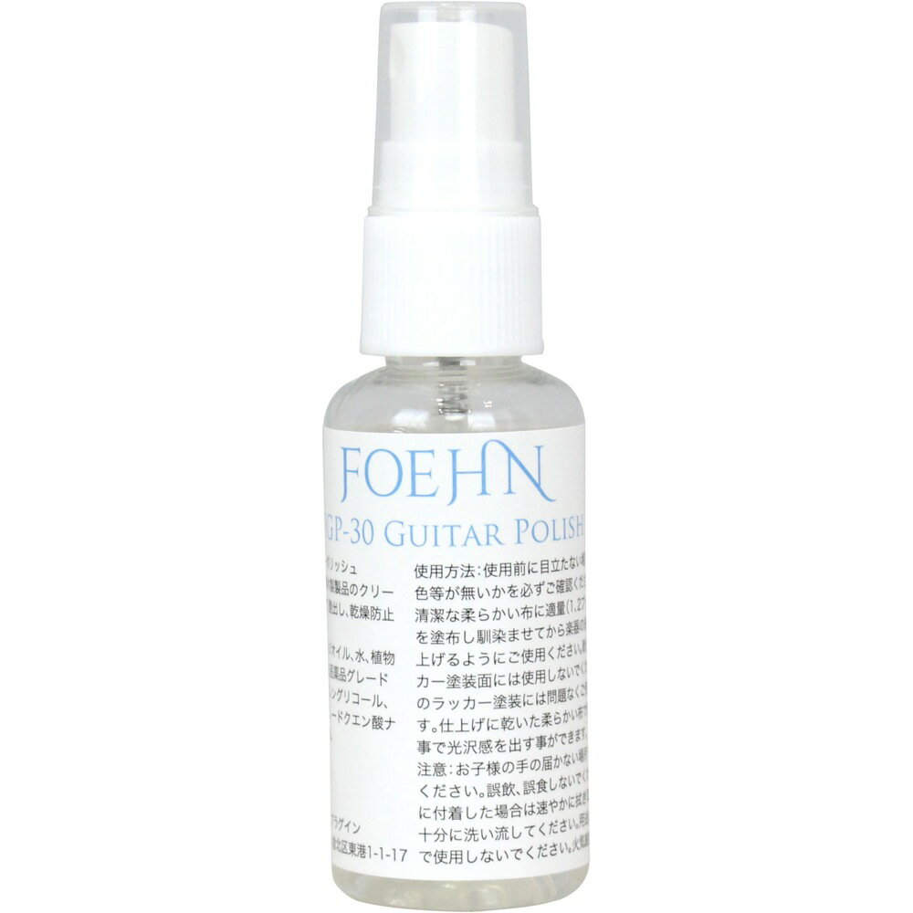 FOEHN FGP-30 Guitar Polish ギターポリッシュ 30ml