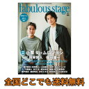 fabulous stage Vol.03 シンコーミュージック